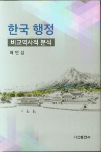 한국 행정: 비교역사적 분석(양장본 HardCover)
