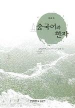중국어와 한자(이공계)(CD1장포함)