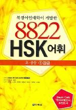 8822 HSK 어휘 1 (갑급)