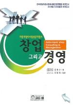 창업 그리고 경영(자동차정비사업성공지침서)