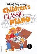 어린이 클래식 피아노 1