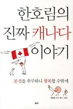 한호림의 진짜 캐나다 이야기(타산지석 15)