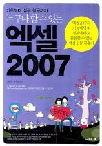 엑셀 2007(누구나 할 수 있는)