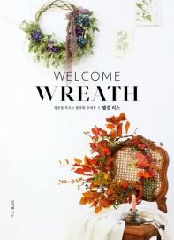 웰컴 리스(Welcome Wreath): 행운을 부르는 플라워 초대장