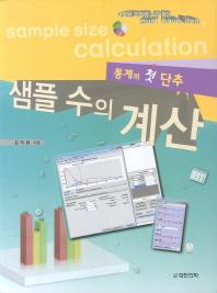 샘플 수의 계산