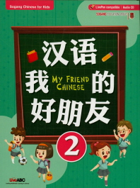 My Friend Chinese. 2(Sogang Chinese for Kids)