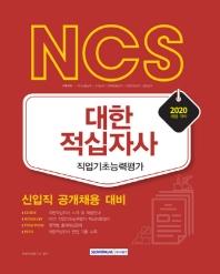 NCS 대한적십자사 직업기초능력평가(2020)