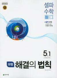 초등 셀파 수학 5-1(유형)(2019)(해결의 법칙)
