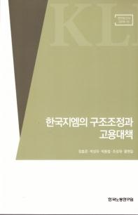 한국지엠의 구조조정과 고용대책(연구보고서 2018-13)
