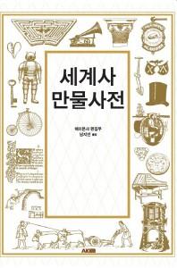 세계사 만물사전(AK Trivia Book(에이케이 트리비아북))