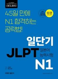 일단기 JLPT N1