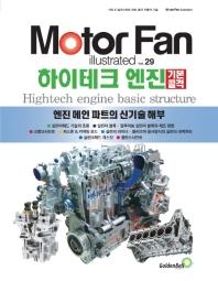 모터 팬(Moter Fan) 하이테크 엔진 기본골격(모터 팬 일러스트레이티드 29)