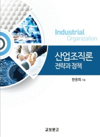 산업조직론 전략과 정책