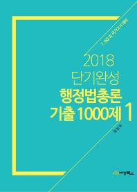 행정법총론 기출 1000제 세트(2018)(단기완성)(전2권) #
