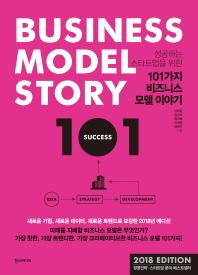 101가지 비즈니스 모델 이야기(2018 에디션)(성공하는 스타트업을 위한)(양장본 HardCover)