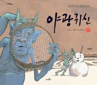 야광귀신(국시꼬랭이 동네 5)(양장본 HardCover)