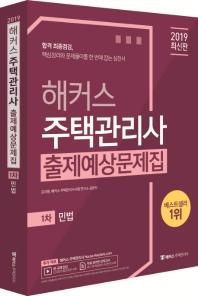 민법 주택관리사 1차 출제예상문제집(2019)(해커스)