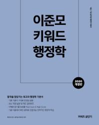이준모 키워드 행정학(2020)