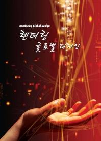 렌더링 글로벌 디자인(개정판 5판)