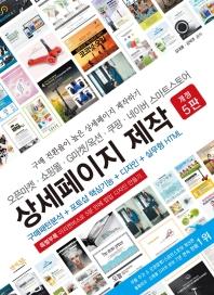 오픈마켓 쇼핑몰 G마켓/옥션 쿠팡 네이버 스마트스토어 상세페이지 제작(개정판 4판)