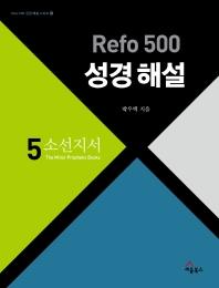 Refo 500 성경 해설. 5: 소선지서(Refo 500 성경 해설 5)