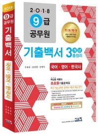 국어 영어 한국사 기출백서 3개년 총정리(9급 공무원)(2018)