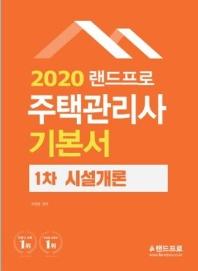 시설개론 기본서(주택관리사 1차)(2020)