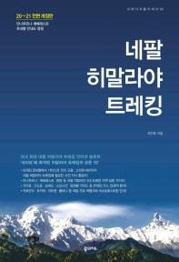 네팔 히말라야 트레킹(2020~2021)(전면개정판)(크레이지 홀리데이 4)