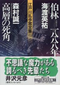 江戶川亂步賞全集7 伯林-一八八八年