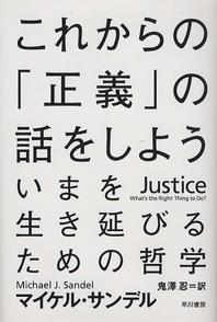 これからの「正義」の話をしよう いまを生き延びるための哲學