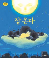 잠 온다(꼬까신 아기그림책 22)(양장본 HardCover)