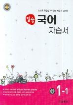국어 자습서 중 1-1(필승)(2007) #