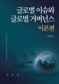 글로벌 이슈와 글로벌 거버넌스: 이론편(양장본 HardCover)