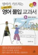 엄마가 가르치는 우리 아이 영어 몰입 교과서. 2: 영어로 이야기하기(AudioCD2장포함)