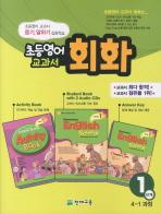 초등영어 교과서 회화 1단계(4-1과정)(2018) (CD 2장 포함)