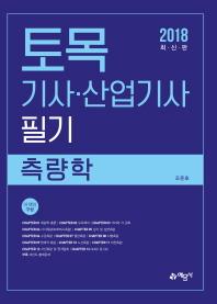토목기사산업기사 필기(측량학)(2018)