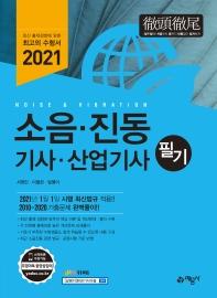 소음·진동 기사·산업기사 필기(2021)(개정판 10판)