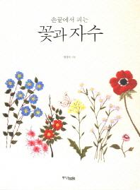 꽃과 자수(손끝에서 피는)