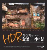 HDR 촬영과 리터칭(사진가를 위한)(CD1장포함)