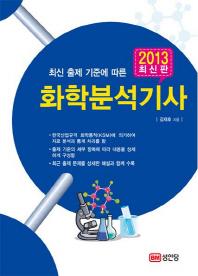 화학분석기사(2013)(최신 출제 기준에 따른)