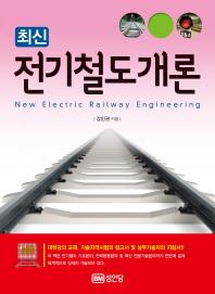 전기철도개론(최신)