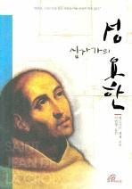 십자가의 성 요한