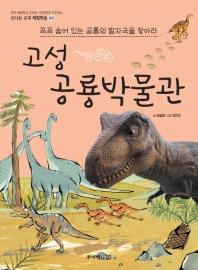 고성 공룡 박물관(신나는 교과 체험학습 62)