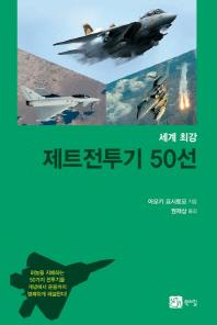 제트전투기 50선(세계 최강)