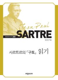 사르트르의 구토 읽기(세창명저산책 35)