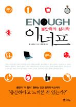 이너프(ENOUGH): 불만족의 심리학