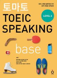토마토 TOEIC SPEAKING base