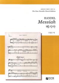 헨델 메시아(중앙아트 명성가 시리즈 3)