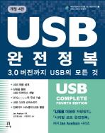 USB 완전정복(에이콘 임베디드 시스템 프로그래밍 시리즈 31)