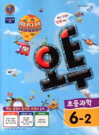 과학 6-2(2011)